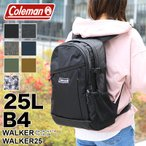 【2019年新色追加】Coleman(コールマン) WALKER(ウォーカー) WALKER25(ウォーカー25) リュック リュックサック デイパック 25L B4 送料無料