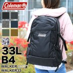 【2019年新色入荷】Coleman(コールマン) WALKER(ウォーカー) WALKER33(ウォーカー33) リュック デイパック 33L B4 メンズ レディース 送料無料