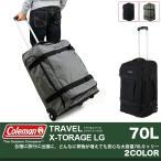 Coleman(コールマン) TRAVEL(トラベル) X-TORAGE LG(エクストレージLG) キャリーバッグ 70L X-TORAGELG