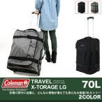 ショッピングcoleman Coleman(コールマン) TRAVEL(トラベル) X-TORAGE LG(エクストレージLG) キャリーバッグ 70L 5〜6泊 2輪 メンズ レディース 送料無料