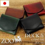 ZOO(ズー) DUCK COINCASE4(ダックコインケース4) コインケース 小銭入れ レザー 革小物 日本製 ZCC-013 メンズ レディース
