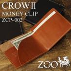 ショッピングCROW ZOO CROW MONEY CLIP2 ズー クローマネークリップ2 送料無料 ZCP-002