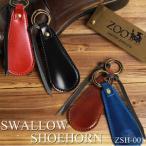 ZOO(ズー) SWALLOW SHOEHORN(スワローシューホーン) 靴ベラ コードバン 革小物 日本製 ZSH-001 メンズ レディース
