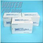アクアックス浄水カートリッジSWM-3500(3本セット)■アクアックスSWM3500アクアックスミネラル還元水素水生成器 AQUAX SWM3500 専用 浄水・吐水カートリッジア