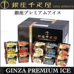 ショッピングアイスクリーム アイスクリーム 銀座千疋屋 ギフト 銀座プレミアムアイス   せんびきや