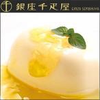 銀座千疋屋(せんびきや)  銀座レアーチーズケーキB 10個入り