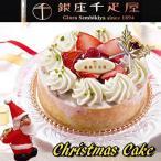 銀座千疋屋「ベリーたっぷりのホワイトクリスマス」