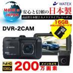 watex-net_dvr-2cam