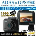 ドライブレコーダー 日本製 前後 カメラ 2カメラ 1年保証 ADAS 先進運転支援システム 駐車監視 衝撃 常時 イベント 録画 GPS 最新 ワーテックス WATEX DVR-ADAST