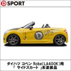 ダイハツコペンRobe (LA400K)用 サイドスカート未塗装品 D-SPORT/ディースポーツ【代引不可】
