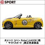 ダイハツコペンRobe (LA400K)用 サイドスカート純正色塗装品 D-SPORT/ディースポーツ【代引不可】