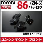 【送料無料】トヨタ86(ZN6)用 TRD エンジンマウント フロント【toyota 86】【ブッシュ】【ゴム】