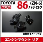 【送料無料】トヨタ86(ZN6)用 TRD エンジンマウント リア【toyota 86】【ブッシュ】【ゴム】