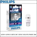 【送料無料】PHILIPS(フィリップス)エクストリームアルティノンLEDT10 360°セラライト ライセンスランプ6200K 50lm