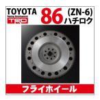 【送料無料】トヨタ86(ZN6)用 TRD フライホイール【toyota 86】