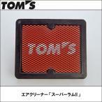 TOMS(トムス)エアクリーナー「スーパーラムII」 SAI、レクサス HS用 17801-TSR39