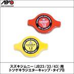 【APIO】【アピオ】スズキジムニー(JB23/33/43)用 トツゲキラジエターキャップ・タイプB
