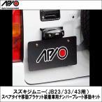 【APIO】【アピオ】 スズキジムニー(JB23/33/43用)スペアタイヤ移動ブラケット装着車用ナンバープレート移動キット