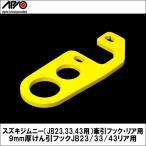 【APIO】【アピオ】スズキジムニー(JB23,33,43用)牽引フック・リア用 9mm厚けん引フックJB23/33/43リア用