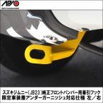【APIO】【アピオ】スズキジムニー(JB23)純正フロントバンパー用牽引フック限定車装着アンダーガーニッシュ対応仕様 左/右