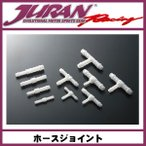 JURAN/ジュラン ホースジョイナー 4パイT型