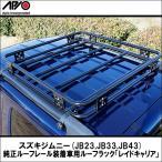 【APIO】【アピオ】 スズキジムニー(JB23,JB33,JB43) 純正ルーフレール装着車用ルーフラック「レイドキャリア」