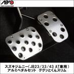 【APIO】【アピオ】 スズキジムニー(JB23/33/43 AT車用)アルミペダルセット ググッとくんスリム