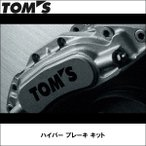TOMS(トムス)レクサス IS300h/350用ハイパーブレーキキット【フロントセット】ビッグローター