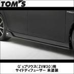 G'sプリウス(ZVW30) サイドディフューザー素地 TOMS/トムス/TOYOTA/トヨタ/エアロ【代引不可】