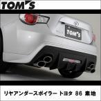 リヤアンダースポイラー 素地 トヨタ 86(ZN6) TOMS/トムス