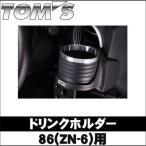ドリンクホルダー シングル 86(ZN6) TOM'S(トムス) 【TOM'S】【TOYOTA】
