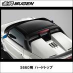 S660 ハードトップ 無限/ムゲン/ホンダHONDA/エアロ【代引不可】