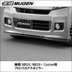 【送料無料】無限 NBOX/NBOX+ Custom用 フロントロアスポイラー 【MUGEN ムゲン】【ホンダ honda】【エアロ】