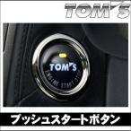 トムス製 トヨタ車向け プッシュスタートボタン【TOM'S】【TOYOTA】【スタータースイッチ】