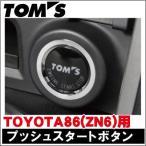 トヨタ86(ZN6)用 トムス製 プッシュスタートボタン【TOM'S】【TOYOTA】【ハチロク】【スタータースイッチ】