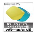 【送料無料】Prova(プローバ)  BM/BR レガシィ C系用 ドアサイドミラー 用 カラードワイドミラー【レガシー】【ミラー】