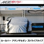 MZレーシング カーカバー アテンザセダン  ストライプタイプ