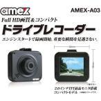 ショッピングドライブレコーダー amex ドライブレコーダー