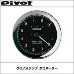 Φ80 タコメーター 白照明 シフトランプ付き クロノステップ PIVOT(ピボット)