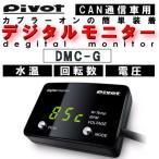 【送料無料】Pivot(ピボット) DMC-G(緑表示) CAN通信車用 簡易取り付けデジタルメーター 「水温」「回転」「電圧」【DMC】【PIVOT】