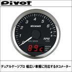 メーター DPT 幅広い車種に対応するタコメーター デュアルゲージプロ(PRO) PIVOT(ピボット)