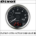 メーター DPT-H ハイブリッド(トヨタ・ホンダ)用 デュアルゲージプロ(PRO) PIVOT(ピボット)