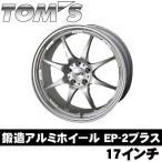 【送料無料】トムス製 17インチ鍛造アルミホイール EP-2【TOM'S】【TOYOTA】【プリウス/86】