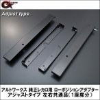 【G'BASE】 アルトワークス 純正レカロ用 ローポジションアダプター アジャストタイプ 左右共通品(1座席分)
