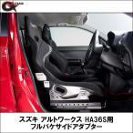 スズキ アルトワークス HA36S用 フルバケサイドアダプター 【G'BASE】