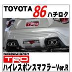 【送料無料】トヨタ86(ZN6)用 TRD ハイレスポンスマフラーVer.R 【toyota 86】
