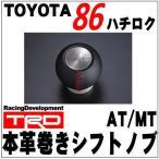 【送料無料】トヨタ86(ZN6) TRD 本革巻きシフトノブ≪MT・AT≫【toyota 86】【本革・レザー】fs3gm