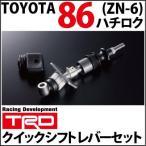 【送料無料】トヨタ86(ZN6)用 TRD クイックシフトレバーセット【toyota 86】