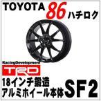 【送料無料】トヨタ86(ZN6) TRD 18インチ鍛造アルミホイール本体「TRD SF2」 ブレーキキット対応 1台セット【toyota 86】