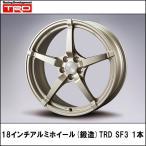 18インチアルミホイール(鍛造) 「TRD SF3」 1本 TRD